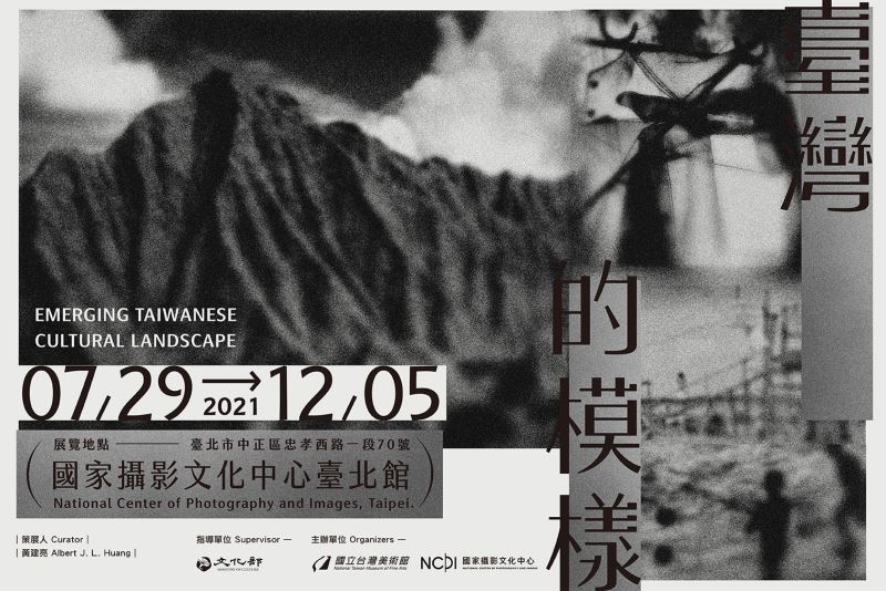 Taipei's NCPI to launch 'Emerging Taiwanese Cultural Landscape' exhibition