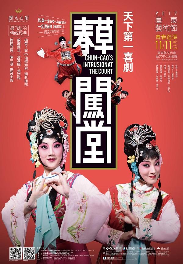 2017臺東藝術節《春草闖堂》