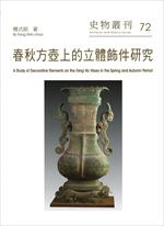 春秋方壺上的立體飾件研究【史物叢刊 72】