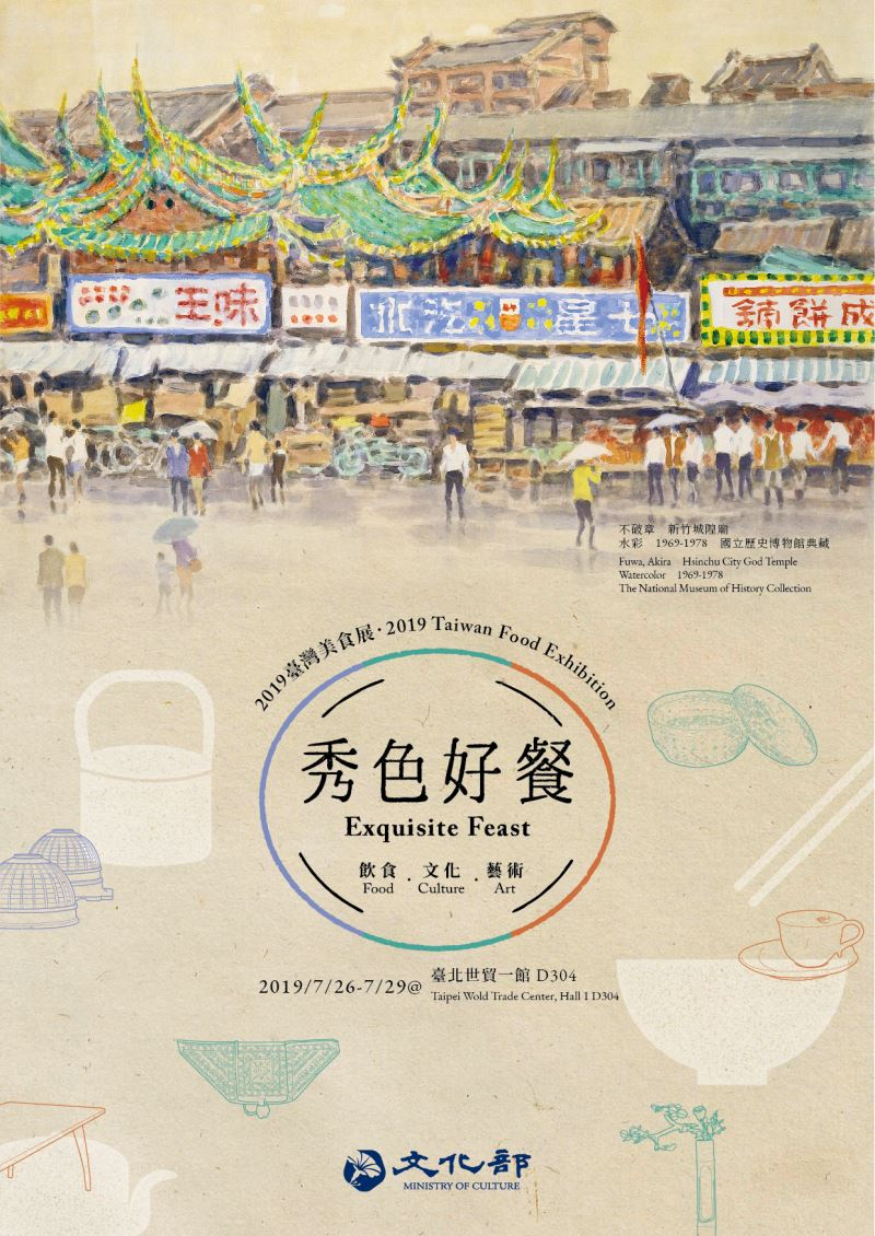 '2019 Taiwan Culinary Exhibition'