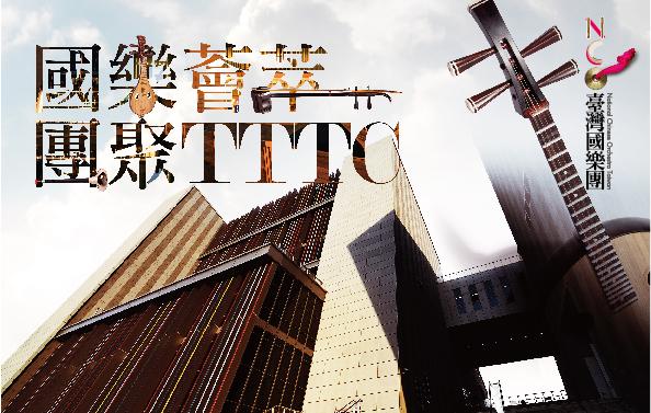 臺灣國樂團、臺北市立國樂團│國樂薈萃‧團聚TTTC