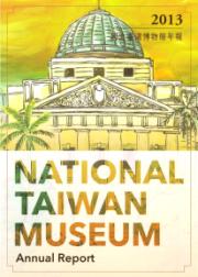 國立臺灣博物館年報2013