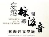 穿越林間聽海音-林海音文學展線上展覽