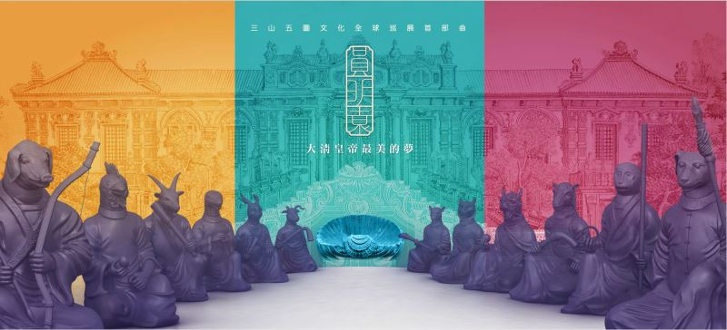 'Yuanmingyuan' – Special Summer Palace Exhibition