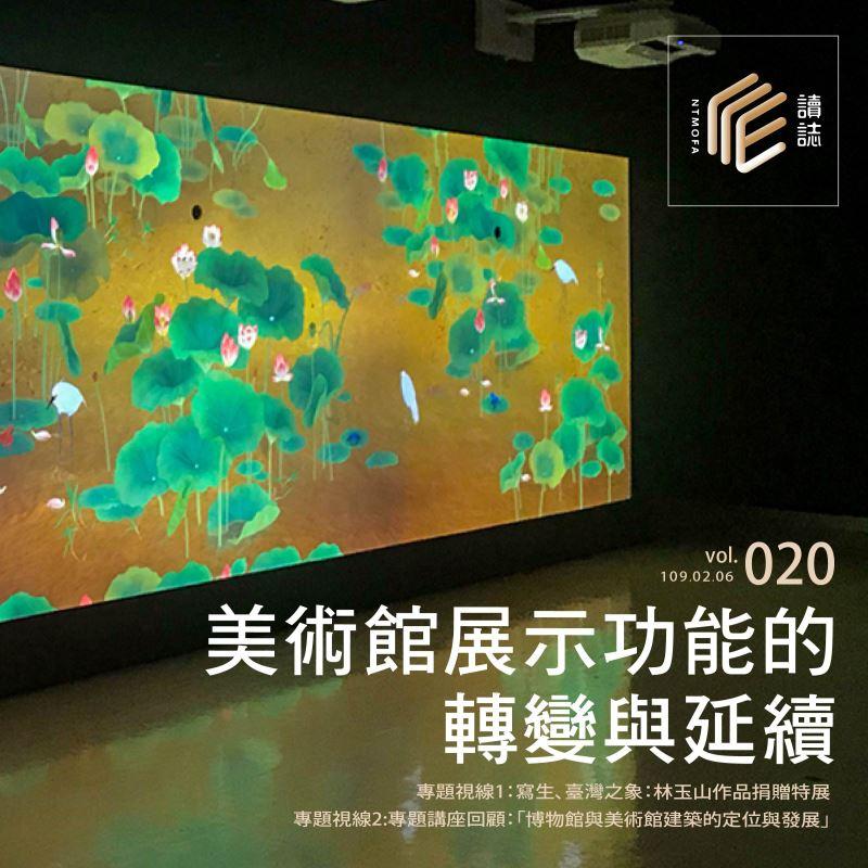 美術館展示功能的轉變與延續