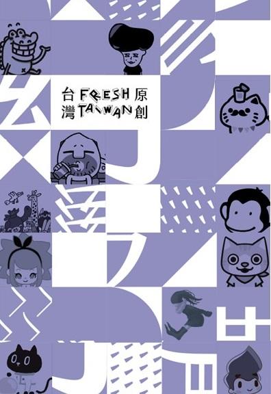 2018 香港授權展 FRESH TAIWAN