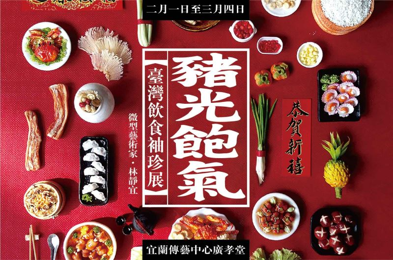 藝術展覽【豬光飽氣-臺灣飲食袖珍展】