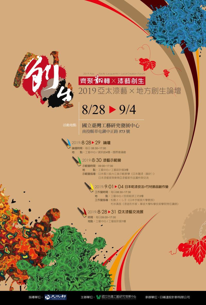 2019 アジア太平洋漆工芸×地方創生フォーラム