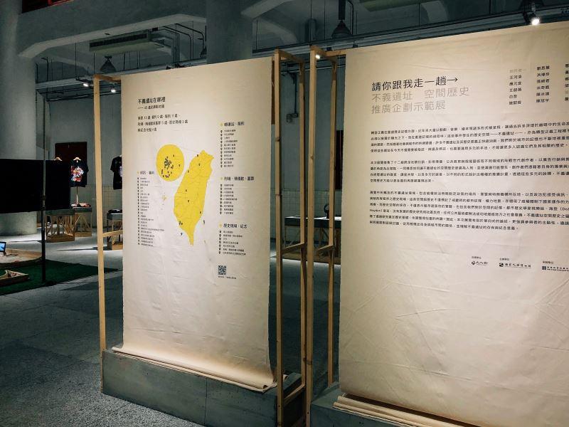 「請你跟我走一趟—不義遺址空間歷史推廣企劃示範巡迴展」 首站花蓮文化創意產業園區5月12日開展