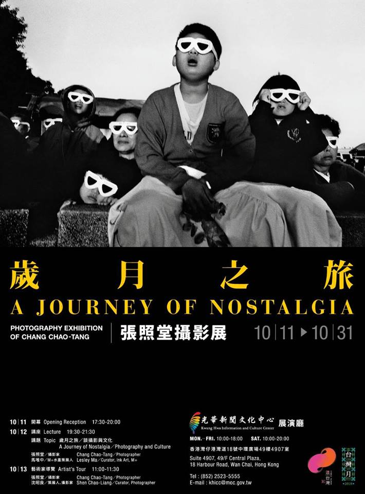 HK retrospective to pay tribute to photographer Chang Chao-tang