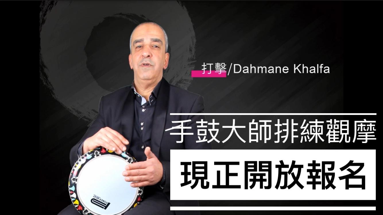 【公告】《擊節讚賞-阿爾及利亞手鼓大師Dahmance Khalfa排練觀摩》開放線上報名