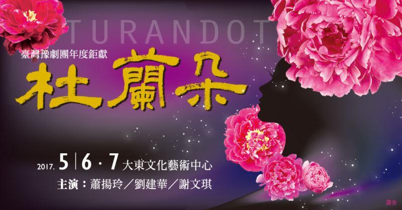 青春作伴《杜蘭朵》5/6-7大東文化藝術中心