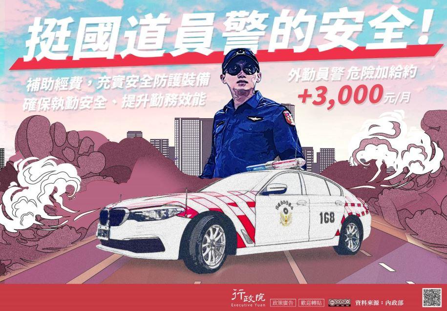 推廣「提升國道員警執勤安全」文宣事