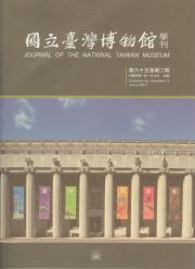 國立臺灣博物館學刊65-2期