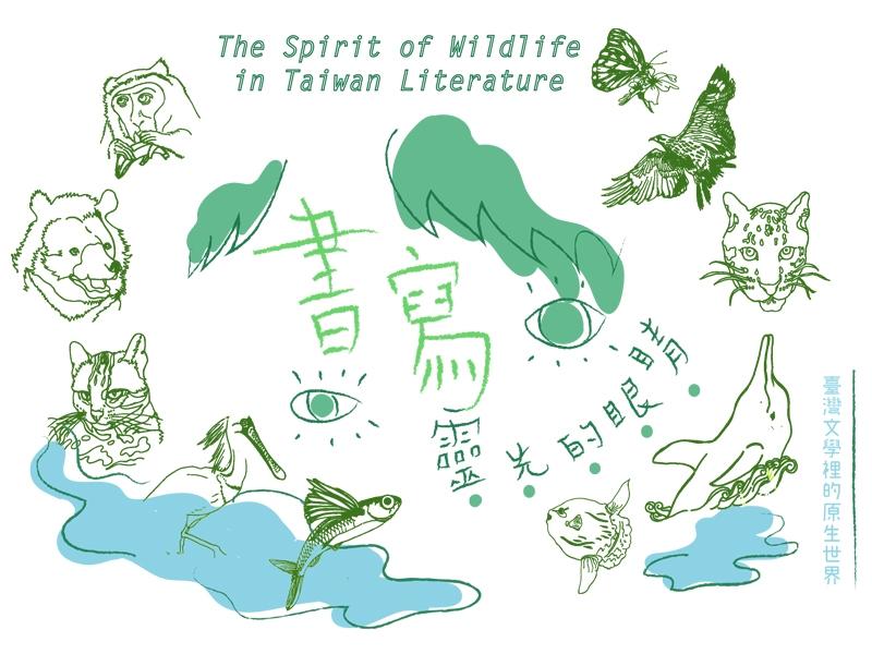 書寫靈光的眼睛——臺灣文學裡的原生世界