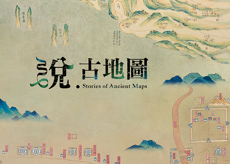 National Palace Museum displays eight historic maps at special exhibition