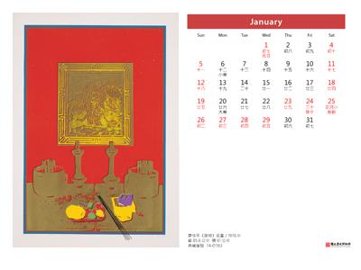 2020史博館「寶島.長春」桌曆電腦桌布,歡迎下載。
