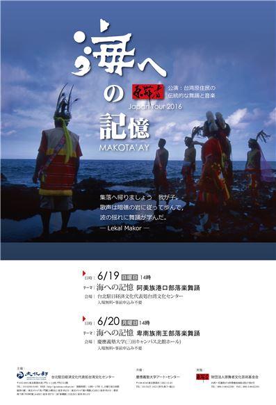 【パフォーマンス】台湾原住民の伝統的な舞踊と音楽