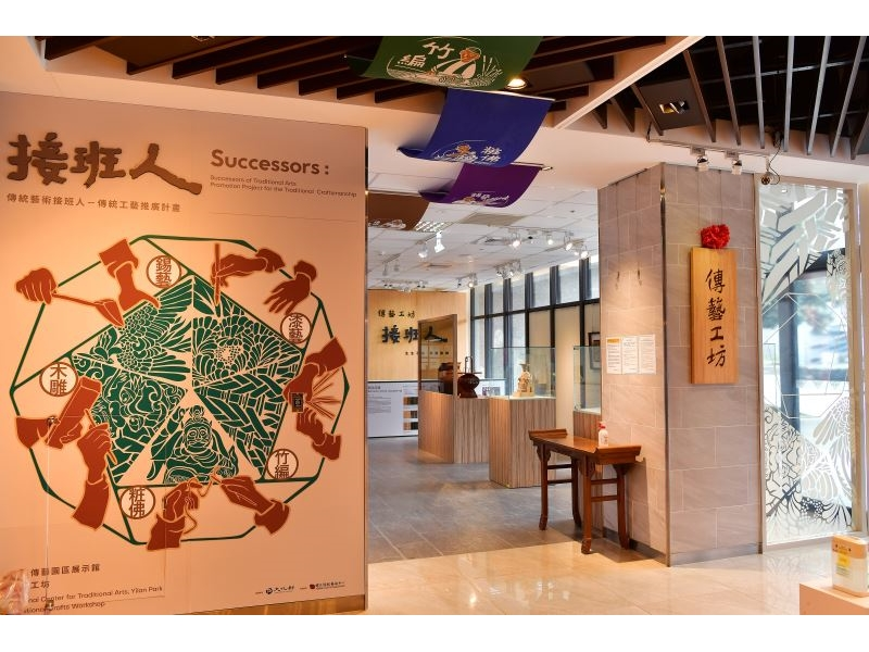 National Center for Traditional Arts invites artisans to demonstrate traditional craft skills at its Yilan Park