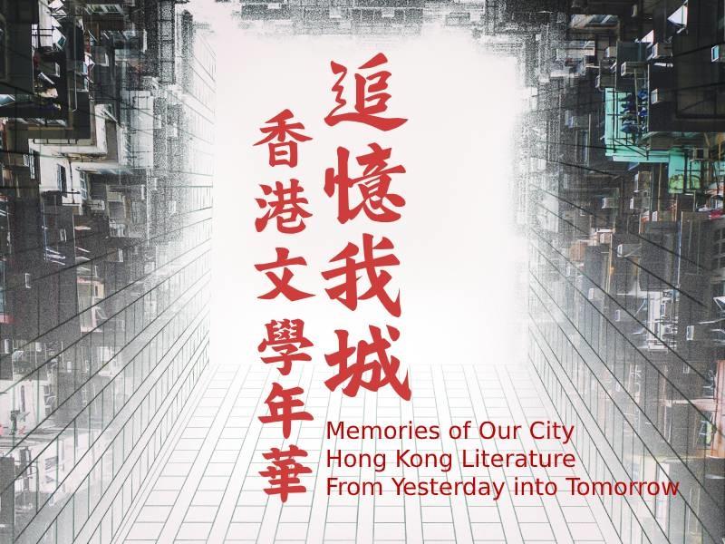 追憶我城──香港香港文學年華