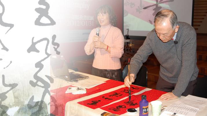 農曆春節系列活動—中國春聯示範講座