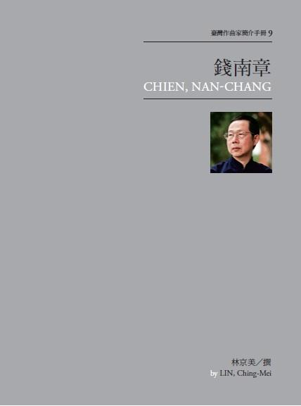 臺灣作曲家簡介手冊09—錢南章
