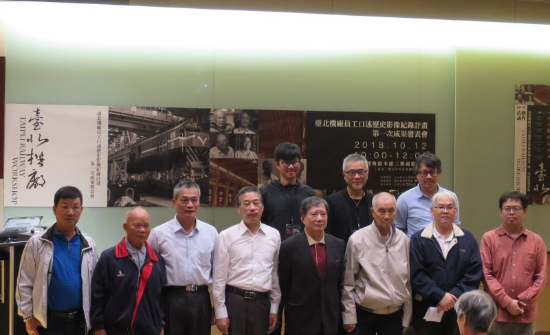 Retirees provide oral documentation on Taipei Railway Workshop history
