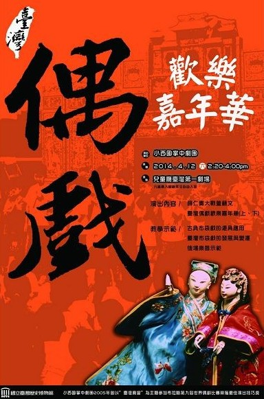 'Taiwan Puppetry Carnival' featuring Hsiao Hsi Yuan