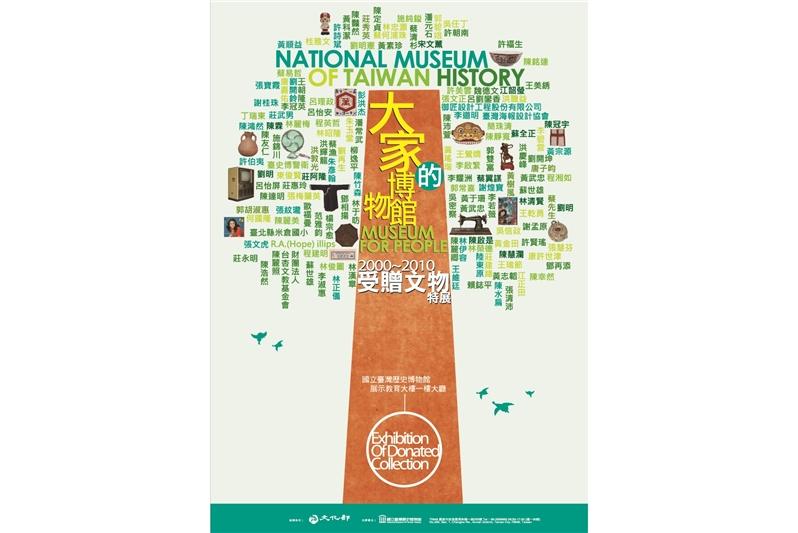 大家的博物館:2000-2010 受贈文物特展