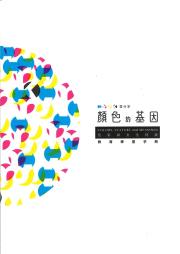 愛分享 - 顏色的基因:色彩與文化特展教育學習手冊