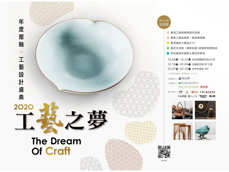 'The Dream of Craft' exhibition series to be held in Taipei, Tainan and Taichung