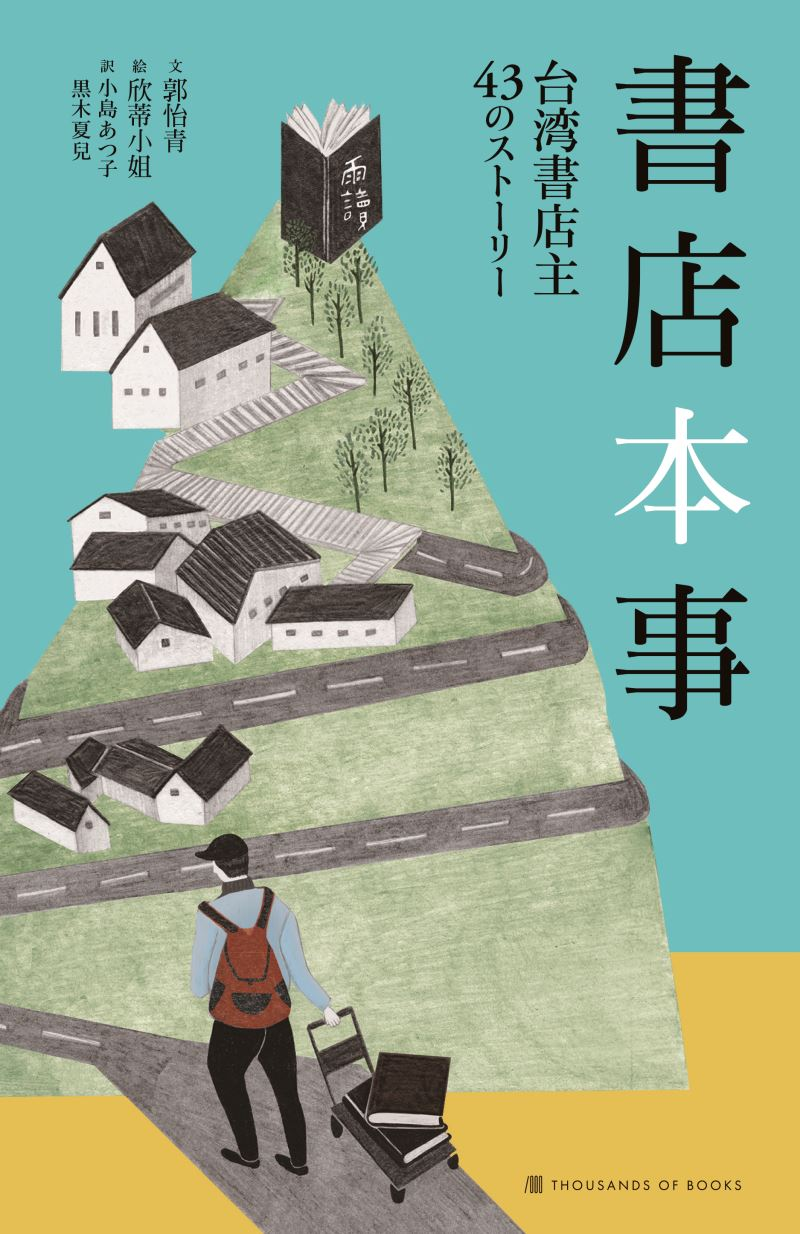 TAIWAN BOOKS 台灣好書『書店本事 台湾書店主43のストーリー』(郭怡青、小島あつ子、黒木夏兒訳、サウザンブックス社)