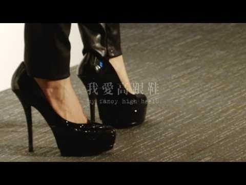 台灣紀錄片「我愛高跟鞋」