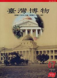 臺灣博物第67期