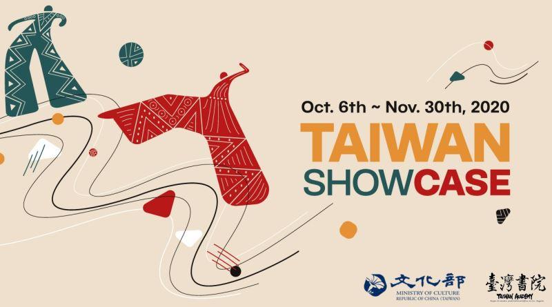8個臺灣原住民表演藝術團隊 前進2020美國西海岸表演藝術經紀人線上年會