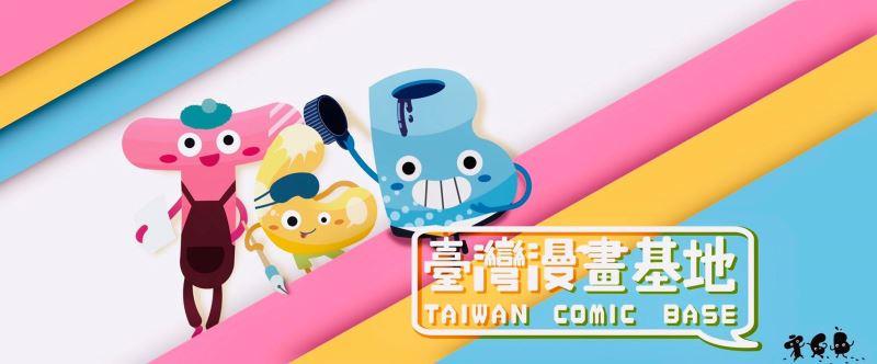 Ouverture de la base de la bande dessinée taiwanaise