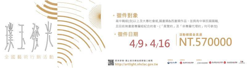107年「璞玉發光-全國藝術行銷活動」線上報名系統操作手冊