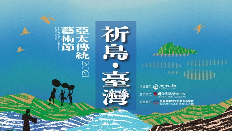 祈島.臺灣-2021亞太傳統藝術節
