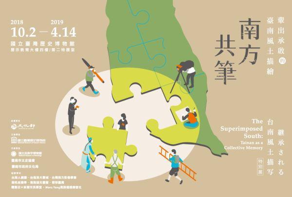「南方共筆」輩出承啟的臺南風土描繪特展