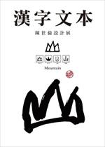 漢字文本─陳世倫設計展