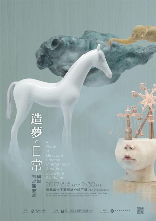 'A World of Miniature Dreams: International Shoebox Sculpture Exhibition'