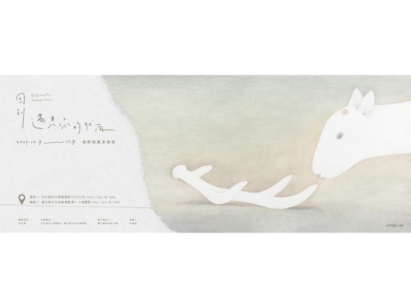 International illustration exhibition 'Back to the 90-degree angle where I met you'
