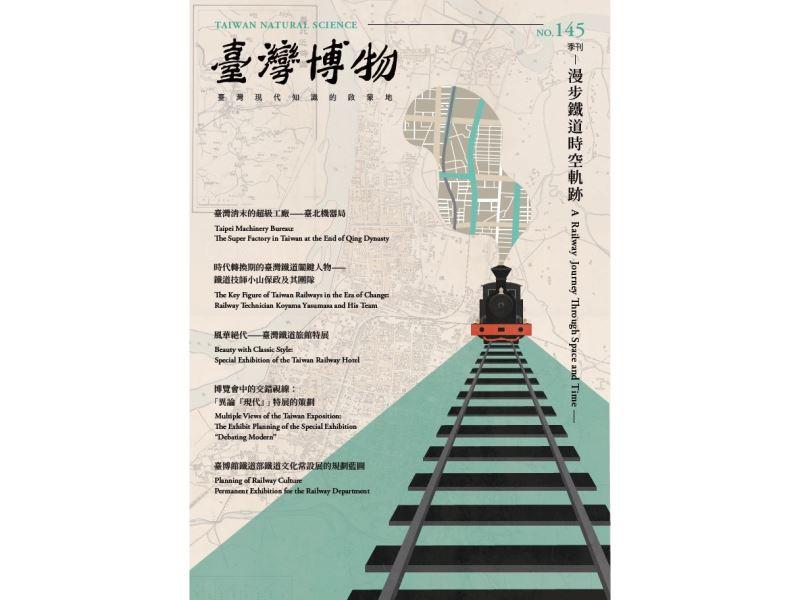 臺灣博物第145期