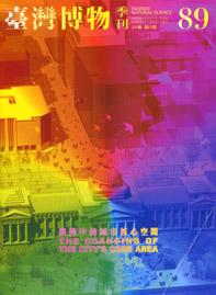 臺灣博物第89期