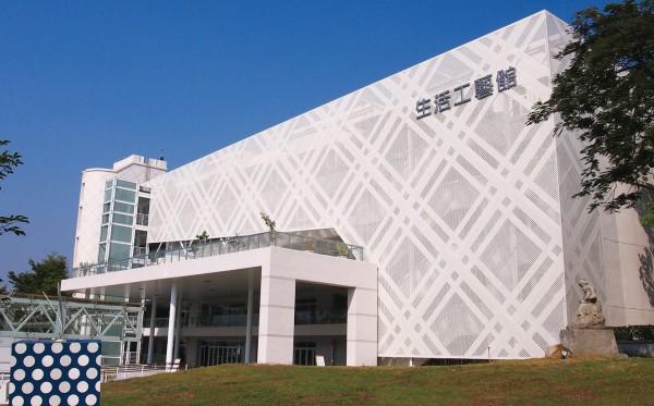 国立台湾工芸研究発展センター