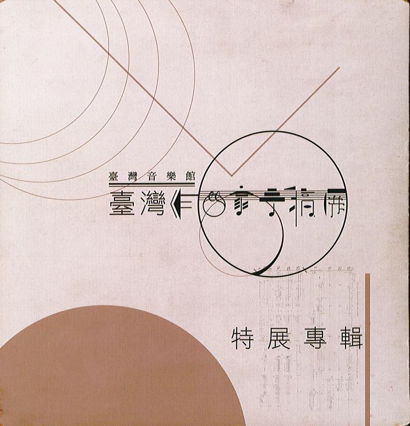 臺灣作曲家手稿展-特展專輯