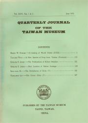 臺灣省立博物館季刊26卷1&2期