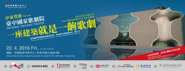 HK | 'Architecture as the Embodiment of Opera'