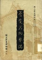 國立歷史博物館展覽器物舉隅 【歷史文物叢刊第二輯之一】