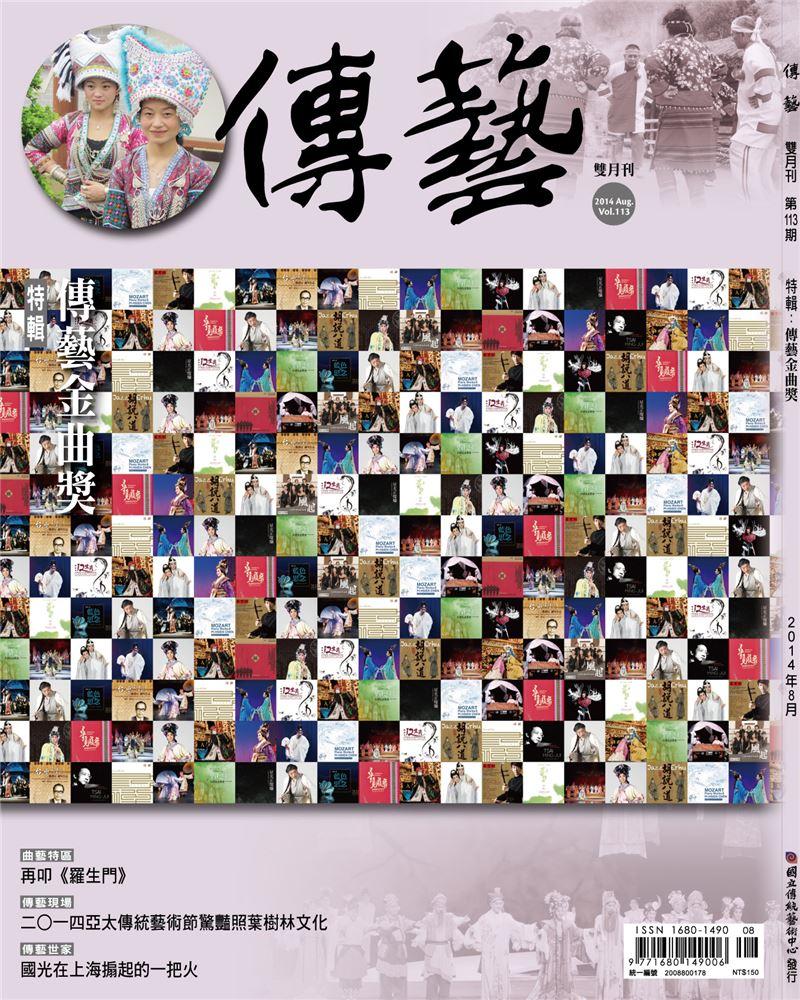 傳藝雙月刊NO.113(103/8):傳藝金曲獎